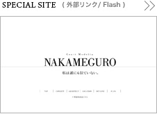 SPECIAL SITE(外部リンク/Flash)NAKAMEGURO